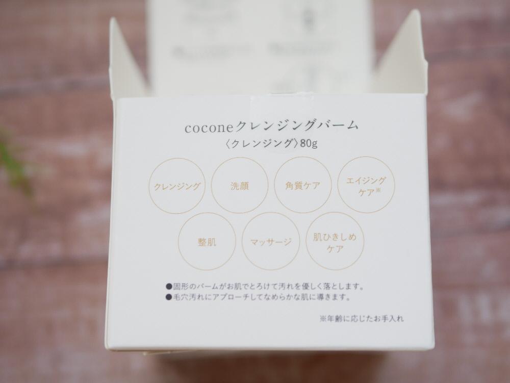 外箱に記載されたcoconeクレンジングバームの7つの機能